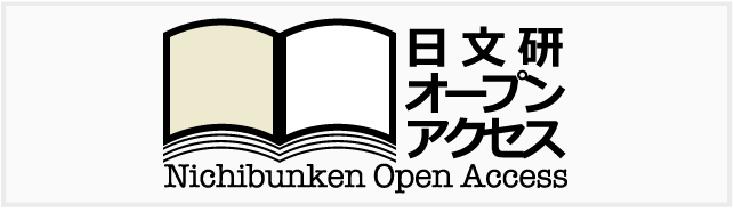 日文研オープンアクセス