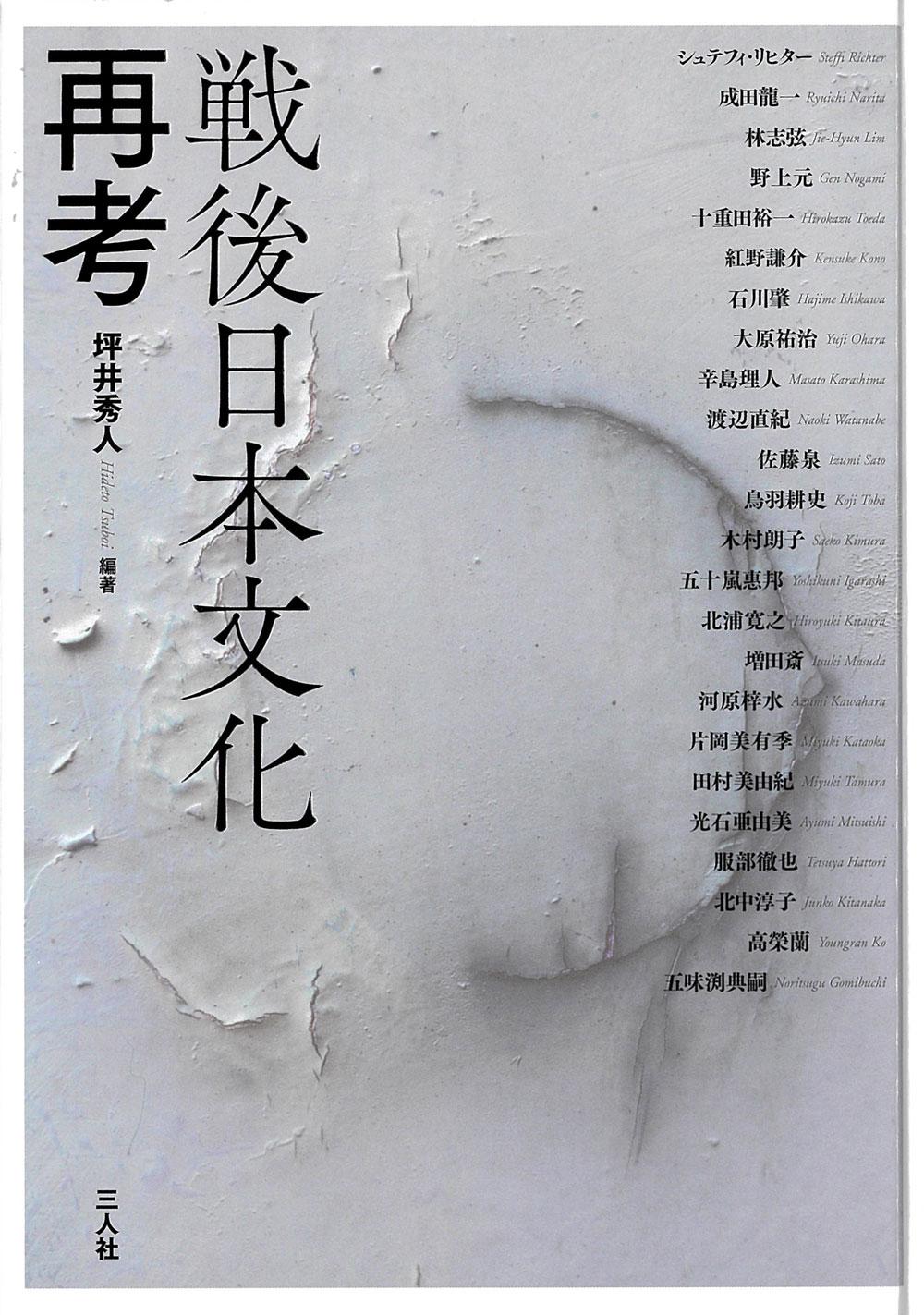 戦後日本文化再考