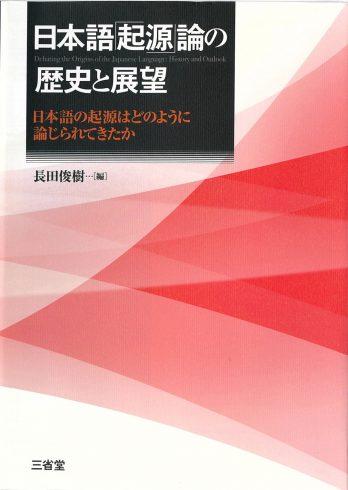 日本語「起源」論の歴史と展望―日本語の起源はどのように論じられてきたか