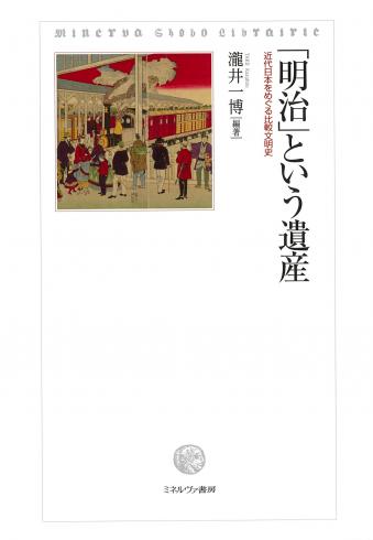 「明治」という遺産―近代日本をめぐる比較文明史