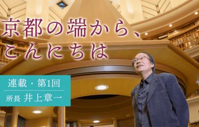 【連載】京都の端から、こんにちは 第1回