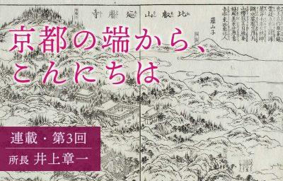 【連載】京都の端から、こんにちは 第3回