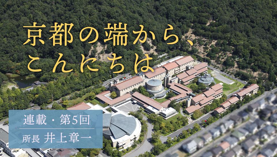 【連載】京都の端から、こんにちは 第5回