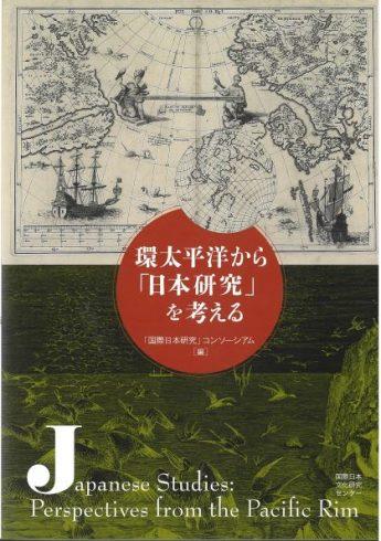 環太平洋から「日本研究」を考える