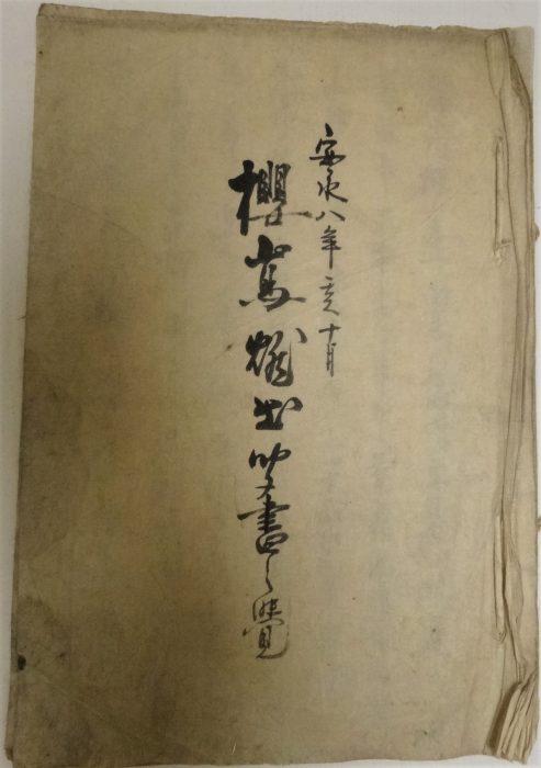 桜島古文書