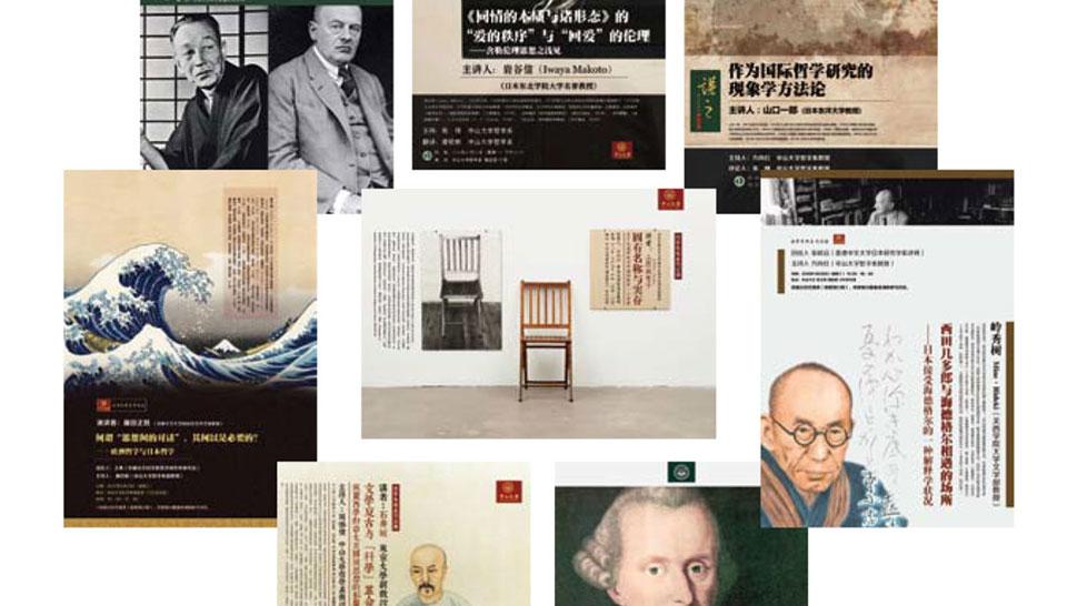 東アジアの哲学を思索、創造する場―日文研
