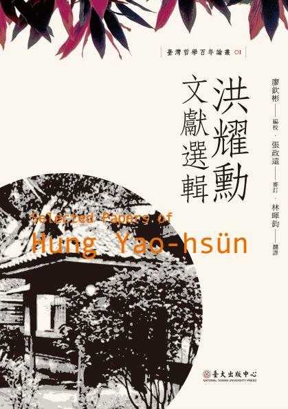 廖欽彬編『台湾哲学百年叢書01 洪耀勲文献選輯』(国立台湾大学出版中心、2019年)。台湾哲学を世に紹介するために編集・翻訳・解説した、筆者にとって台湾哲学を模索する出発点となった書物。