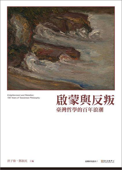 洪子偉・鄧敦民編『啓蒙与反判――台湾哲学的百年浪潮――』(国立台湾大学出版中心、2018年)。台湾哲学について書かれた良書。
