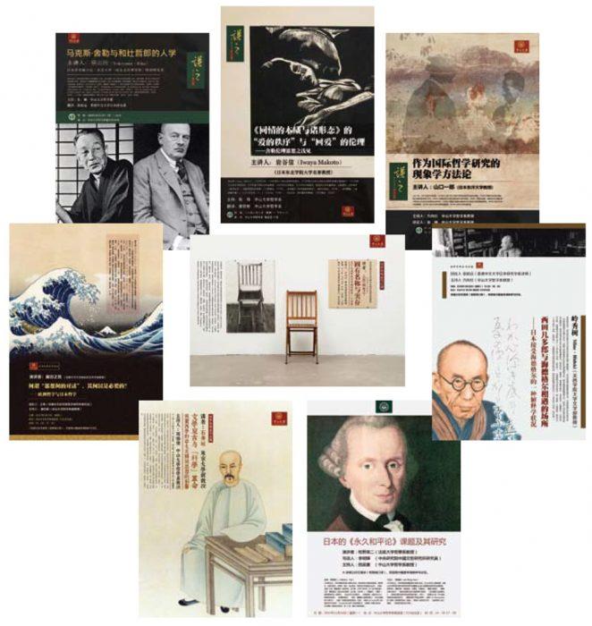 中山大学で2015年から2018年に開催した欧米・日本・中国哲学に関する講演会ポスター。