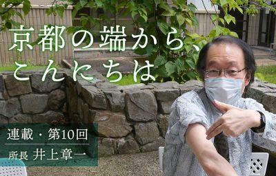 【連載】京都の端から、こんにちは 第10回