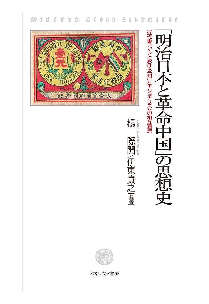 「明治日本と革命中国」の思想史―近代東アジアにおける「知」とナショナリズムの相互還流