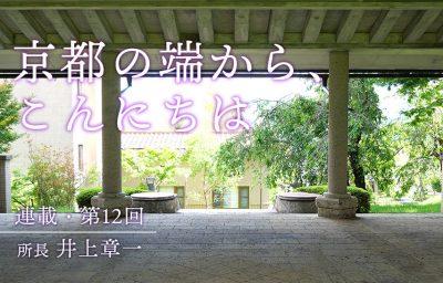 【連載】京都の端から、こんにちは 第12回